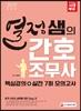 [도서] 2019 열정샘의 간호조무사 핵심강의 + 실전 7회 모의고사