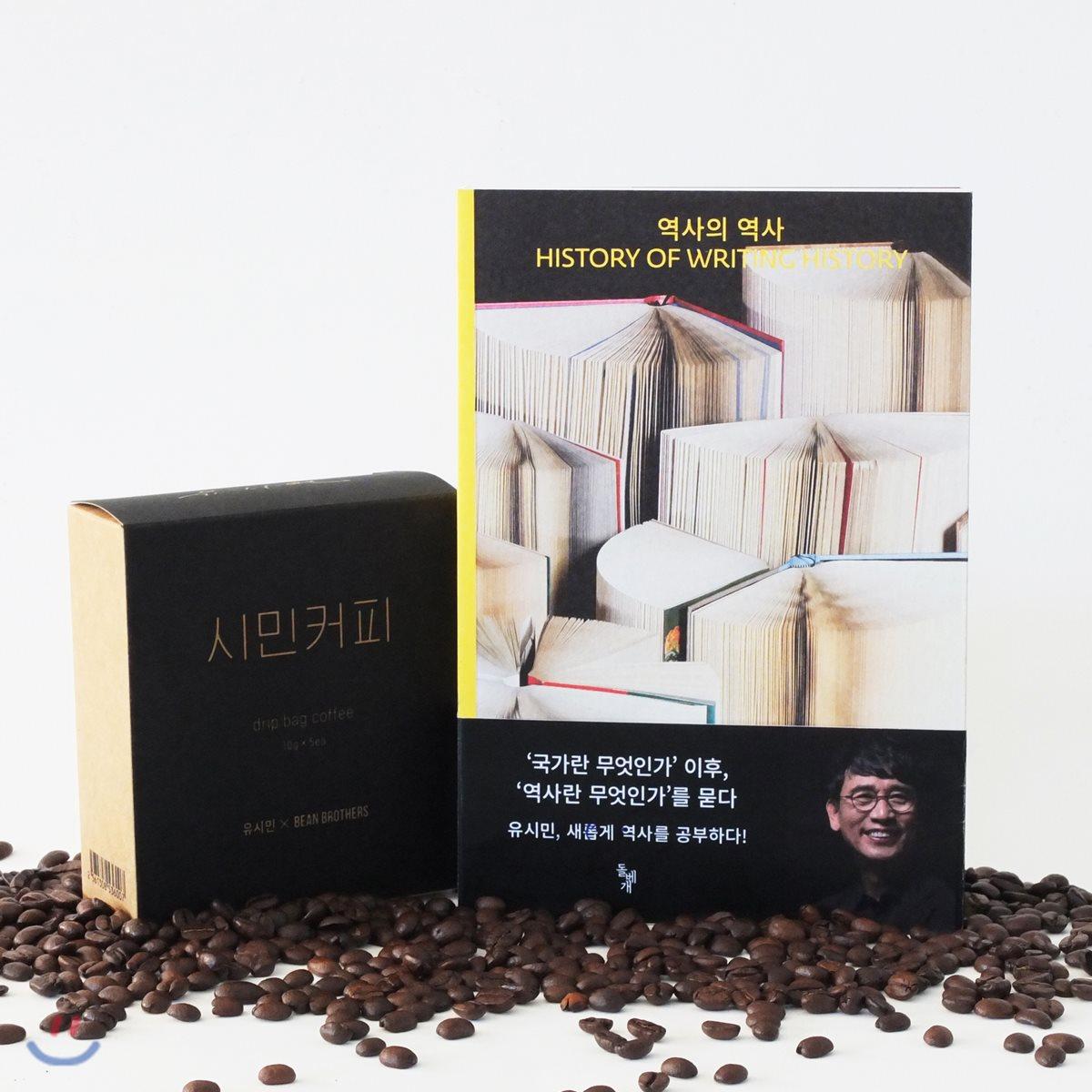 유시민 『역사의 역사』<br>커피 세트 한정판매
