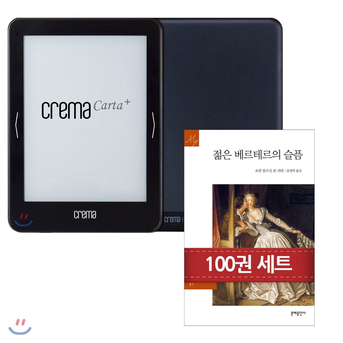 예스24 크레마 카르타 플러스(crema carta+) + 문예 세계문학 (전100권) eBook 세트