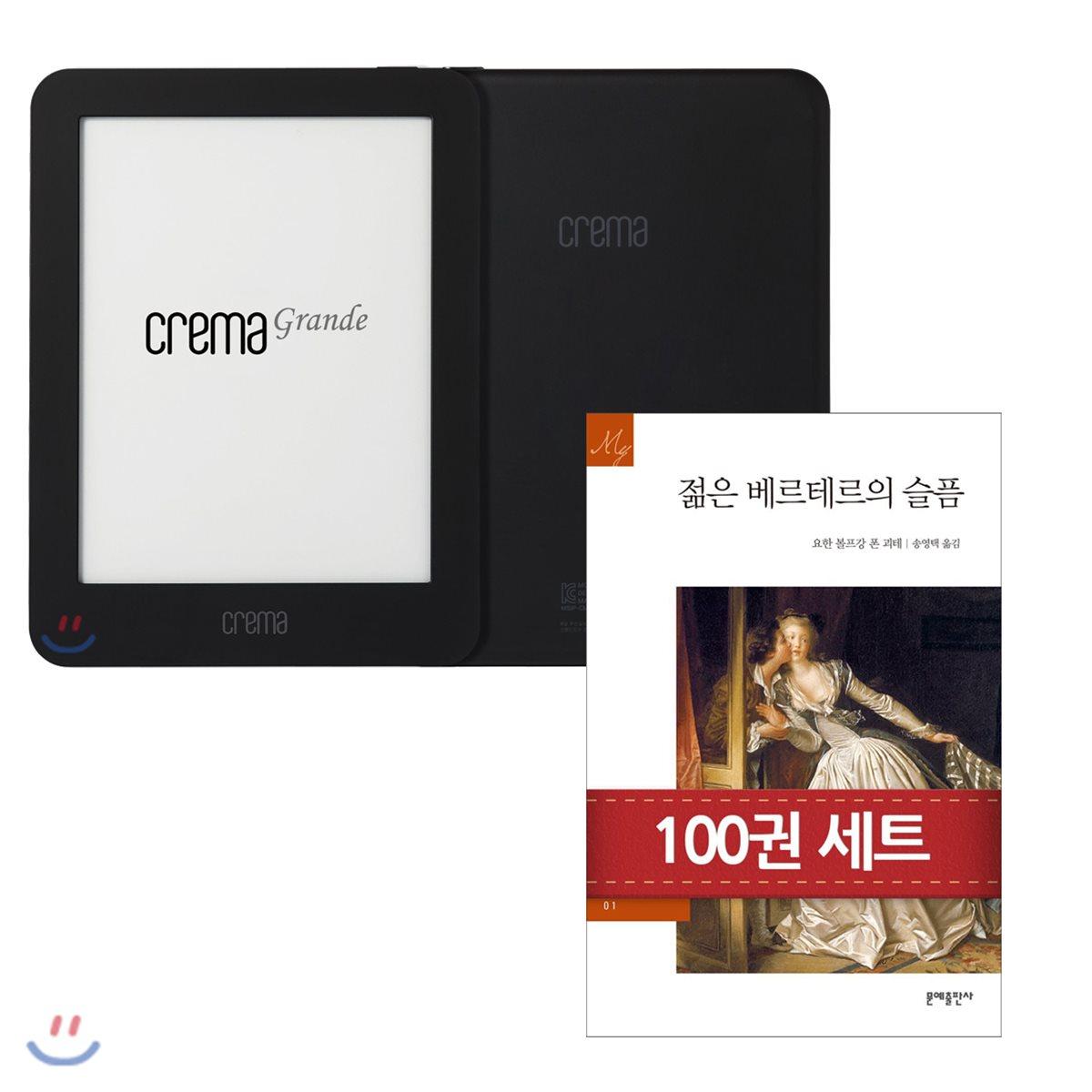 예스24 크레마 그랑데 (crema grande) : 블랙 + 문예 세계문학 (전100권) eBook 세트