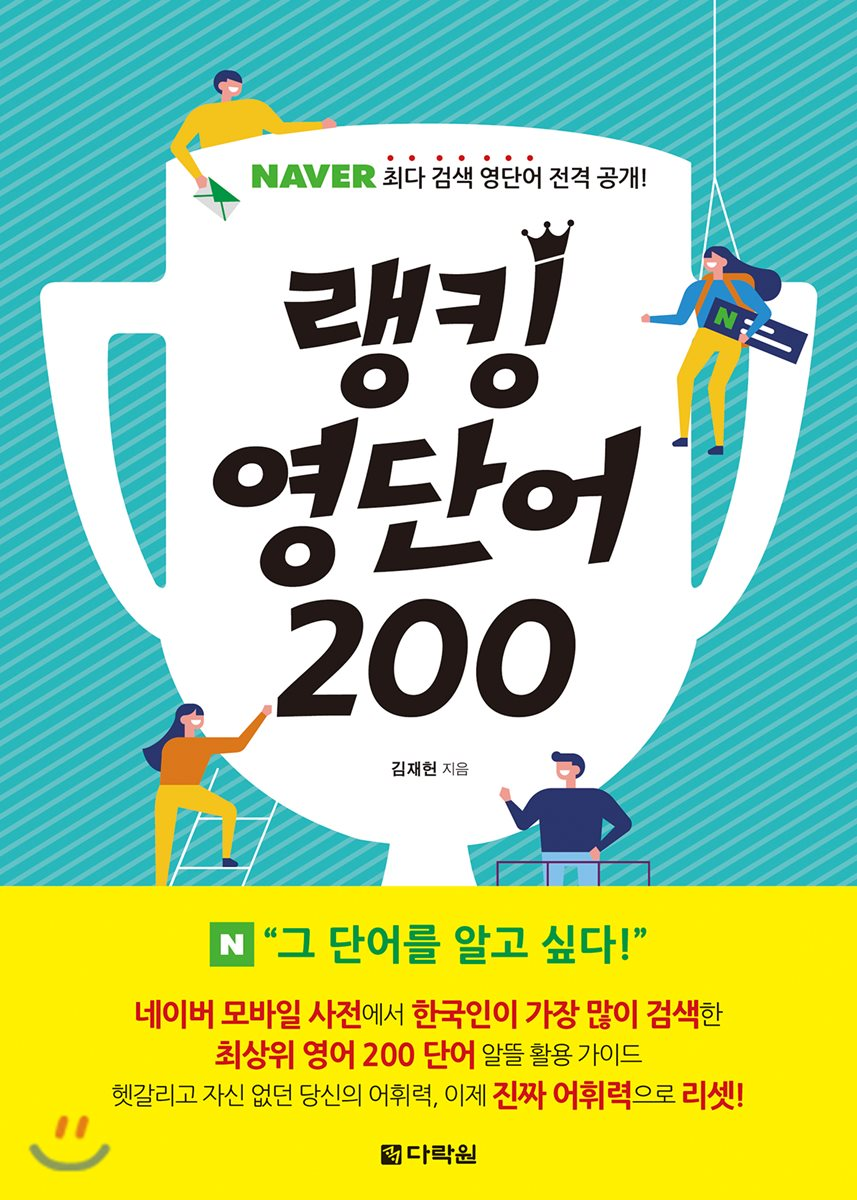 랭킹 영단어 200