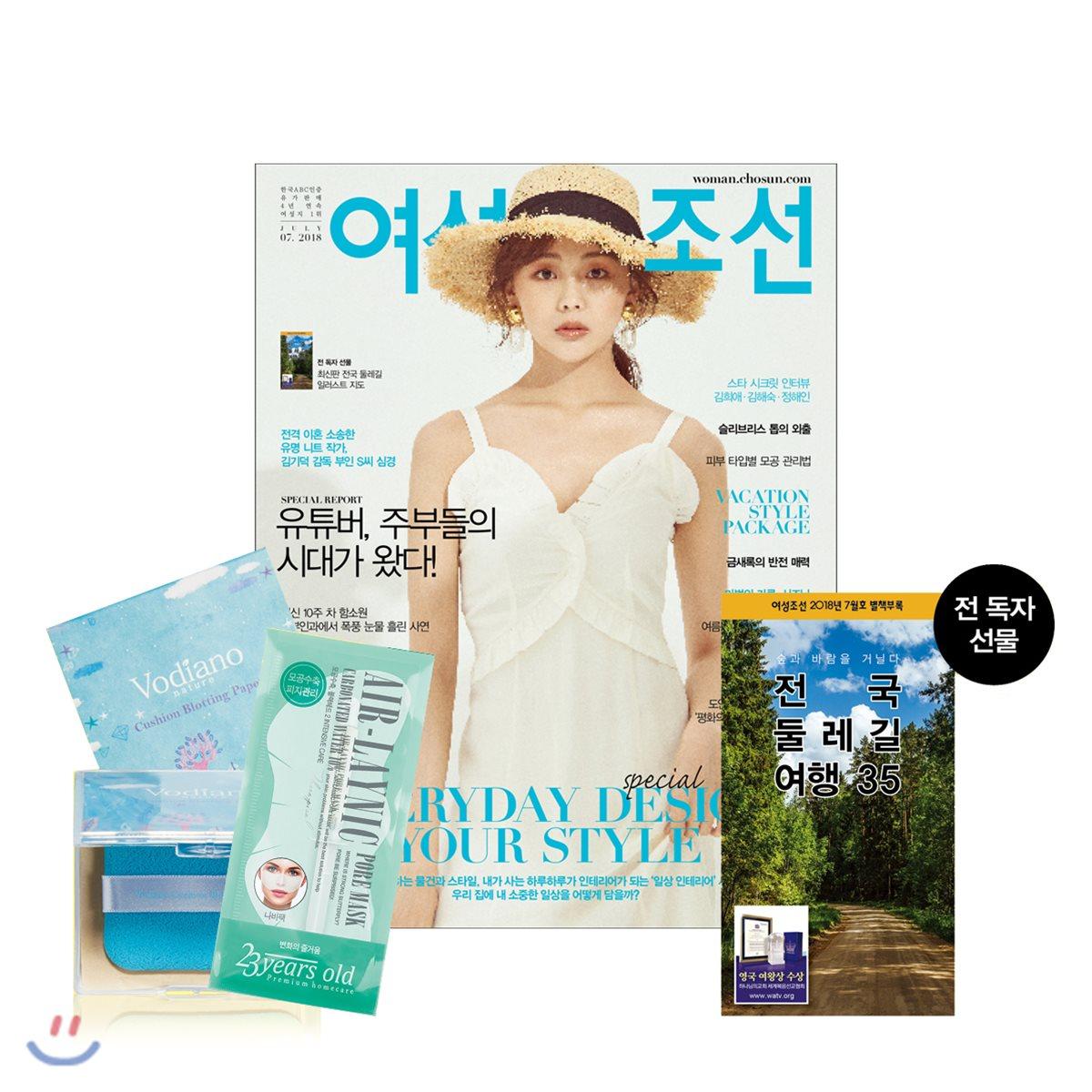 여성조선 (여성월간) : 7월 [2018]