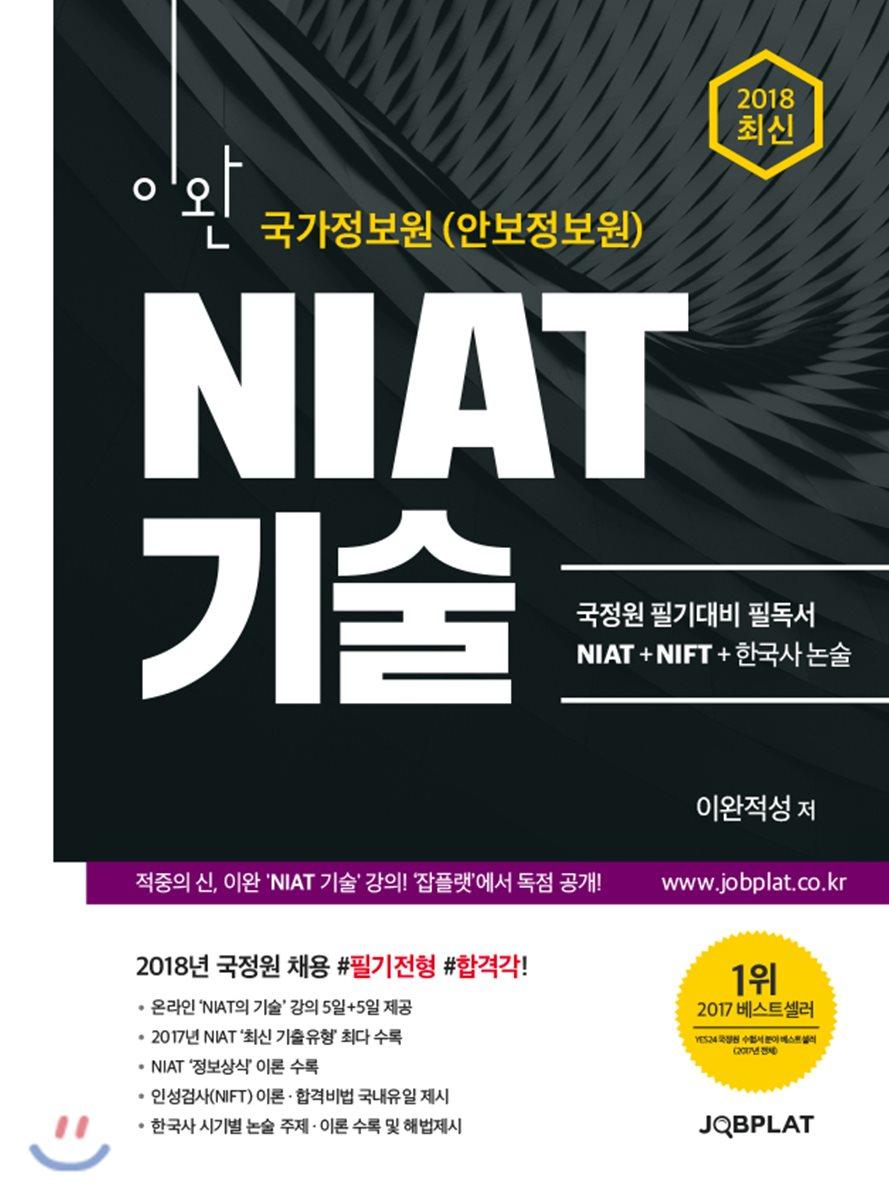 2018 이완 국가정보원(안보정보원) NIAT 기술