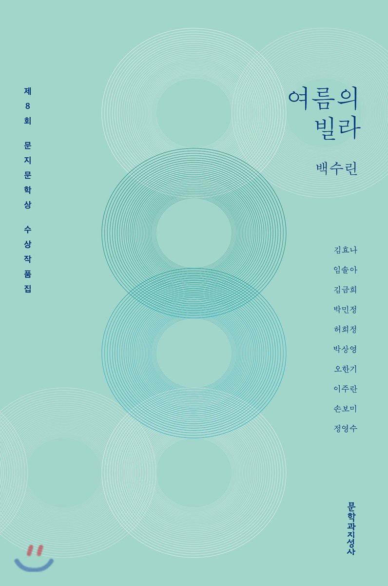 제8회 문지문학상 수상작품집