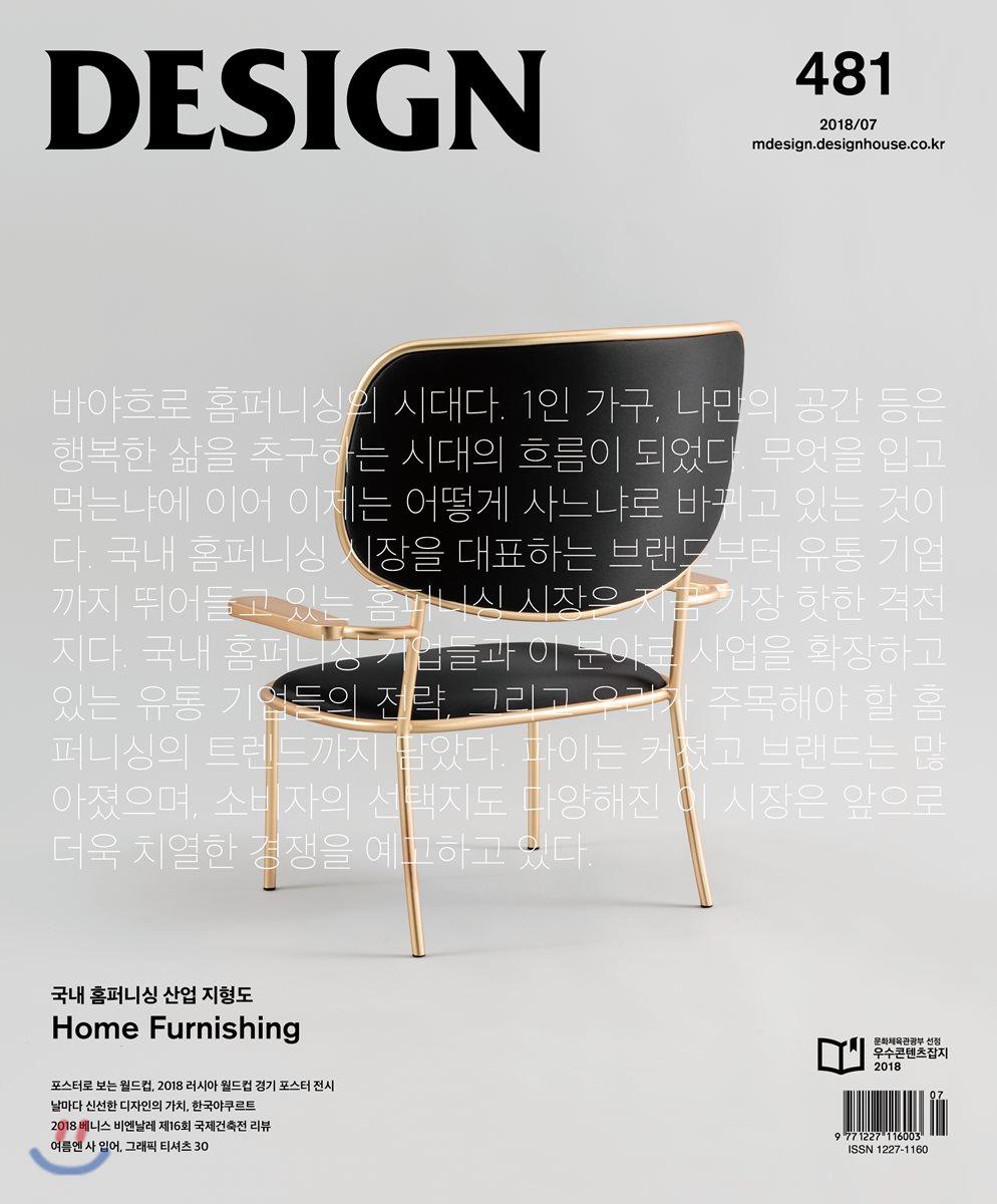 Design 디자인 (월간) : 7월 [2018]