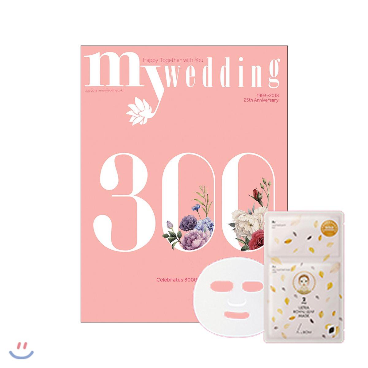 my wedding 마이웨딩 (여성월간) : 7월 [2018]