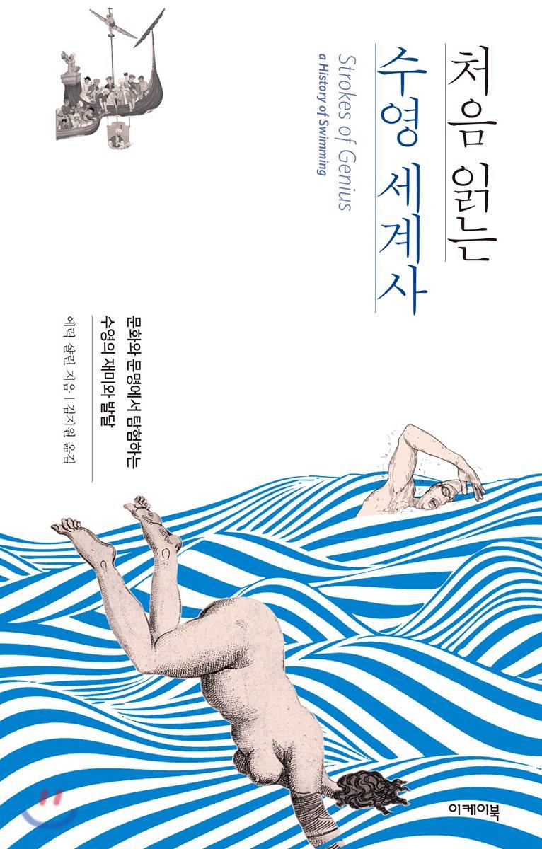 처음 읽는 수영 세계사<br>에코백 증정