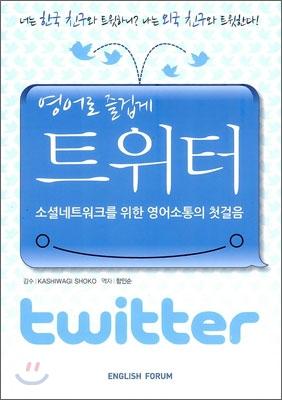 영어로 즐겁게 트위터 twitter