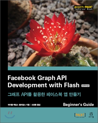 Facebook Graph API Development with Flash 한국어판