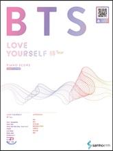 BTS 러브유어셀프전티어 피아노 스코어 이지레벨