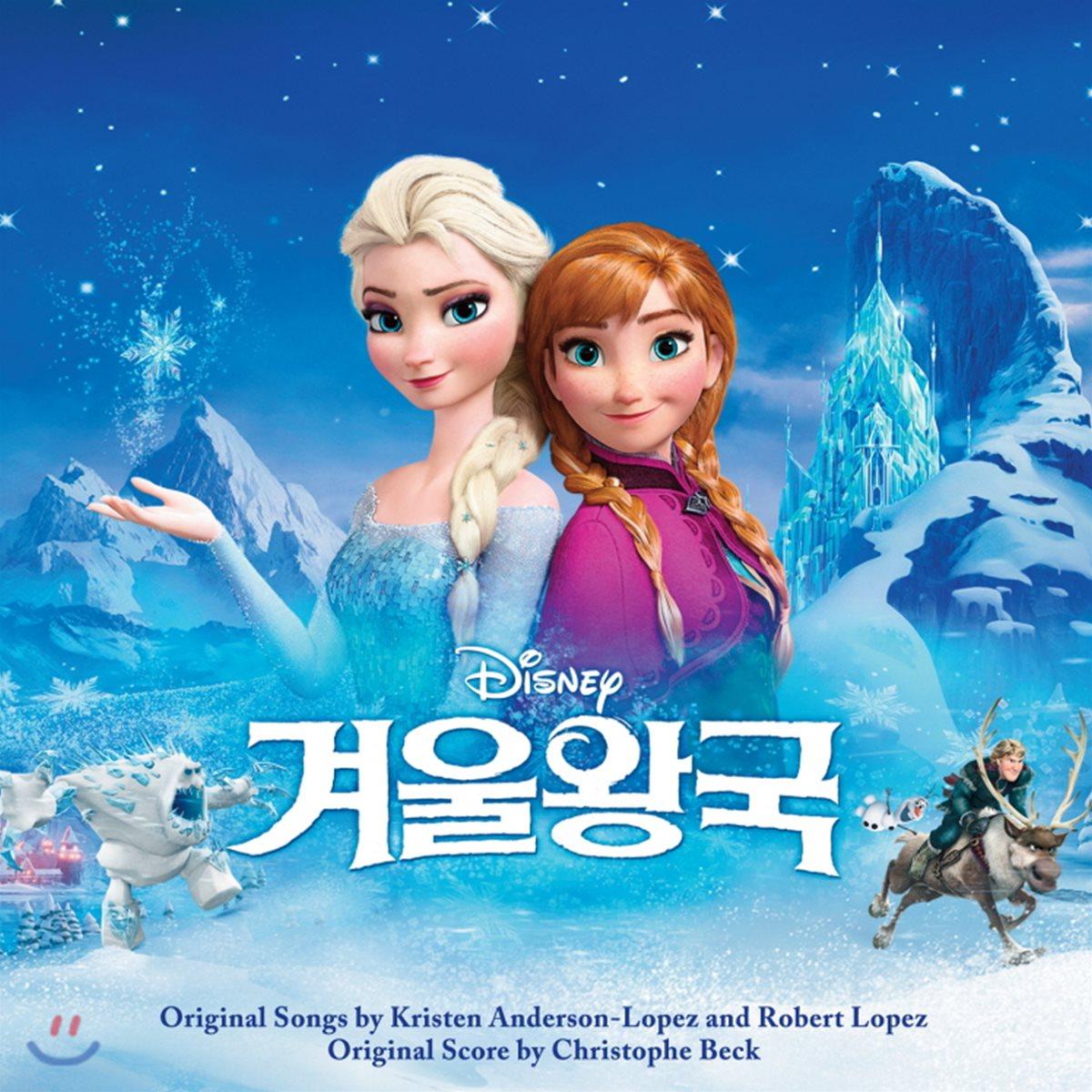 겨울왕국 영화음악 (Frozen OST) [한국어 더빙 버전]
