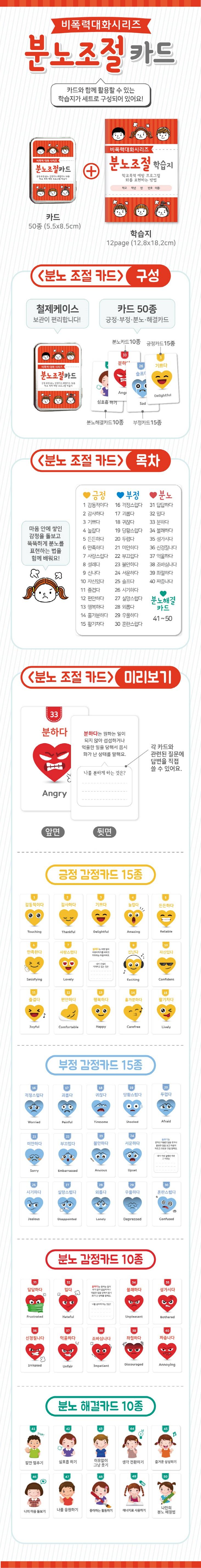 분노조절카드_상세페이지
