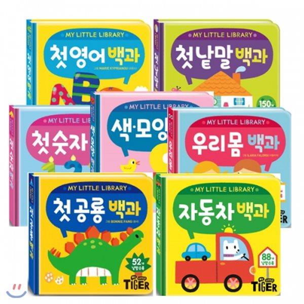 MY LITTLE LIBRARY 시리즈 7종세트 (전7권)