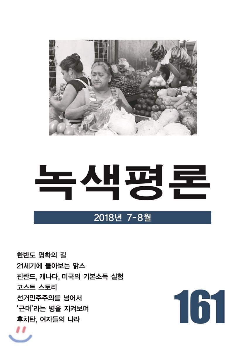 녹색평론 (격월간) : 7-8월 [2018]