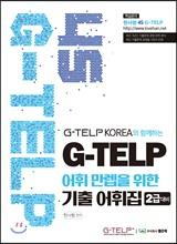 4S G-TELP 어휘 만렙을 위한 기출어휘집 [2급]