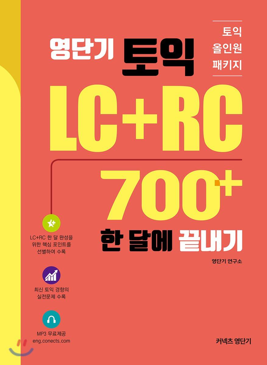 영단기 토익 LC+RC 700+ 한달에 끝내기