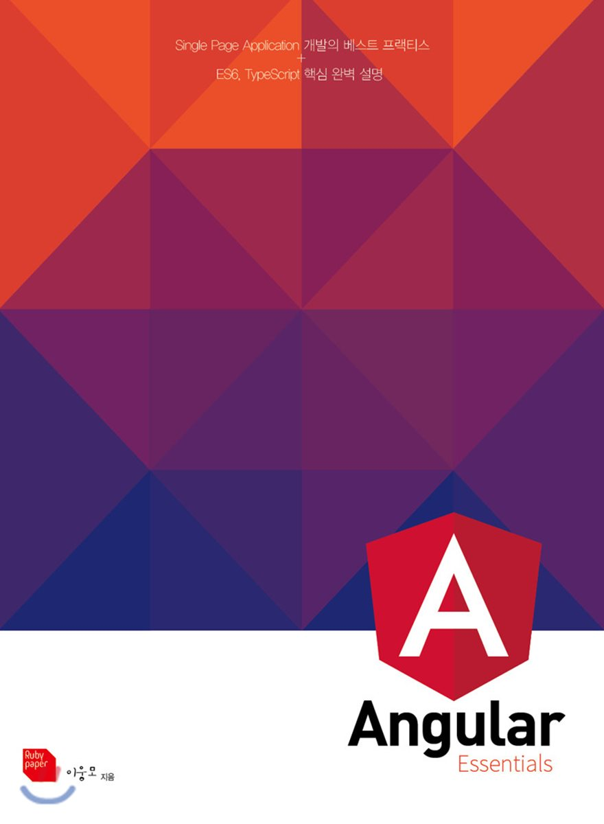 Angular Essentials