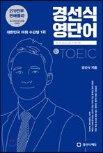 경선식영단어 초스피드암기비법 신토익