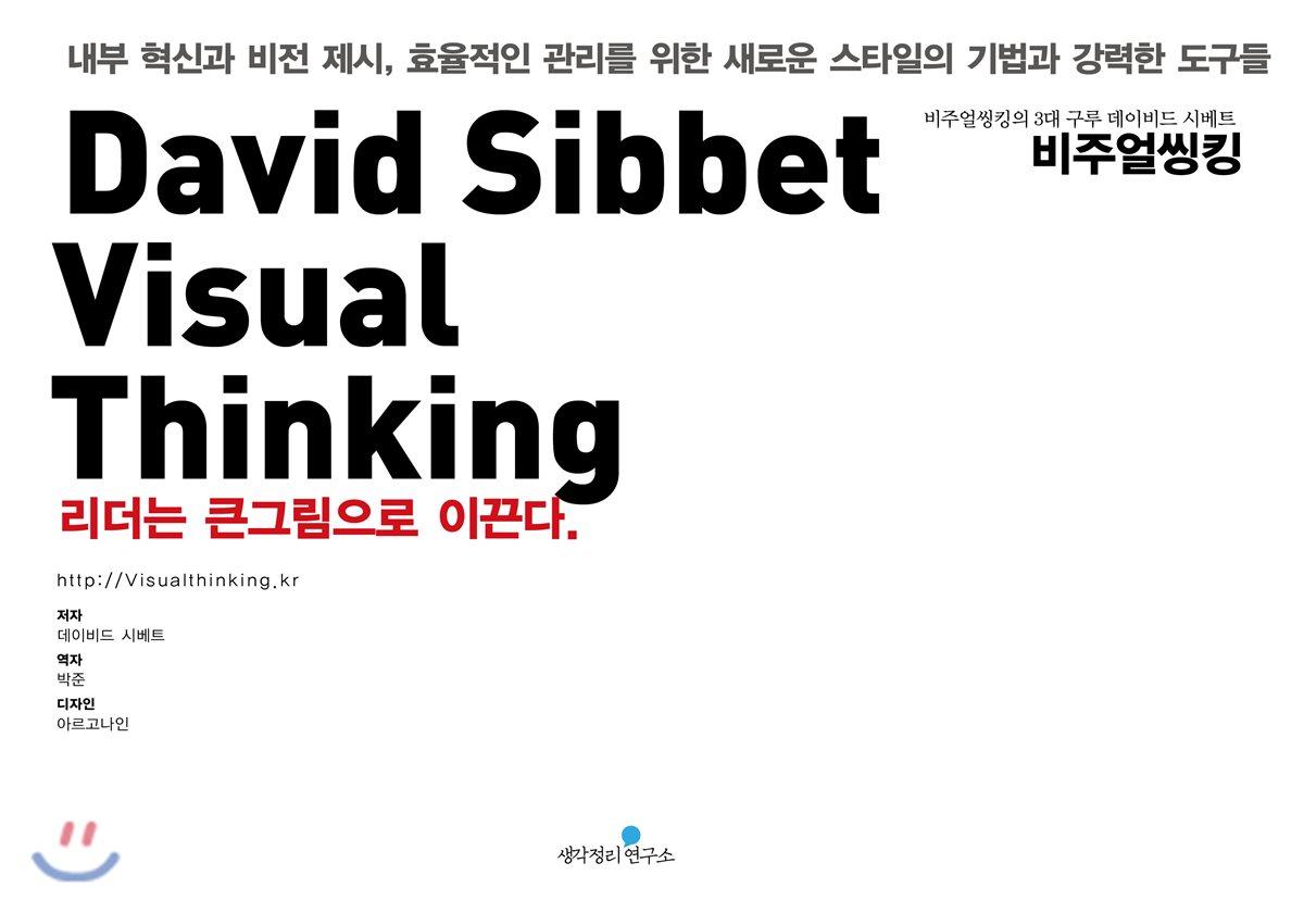 David Sibbet Visual Thinking 데이비드 시베트 비주얼씽킹