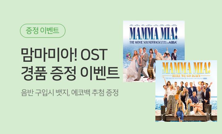 <맘마미아! 2 영화음악> 경품 증정 이벤트