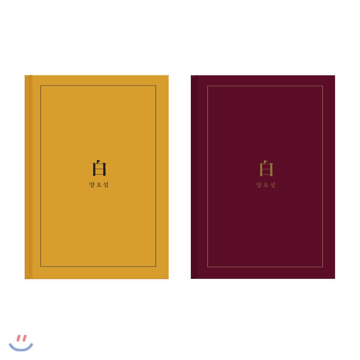 양요섭 - 미니앨범 2집 : 白 [A+B /SET]