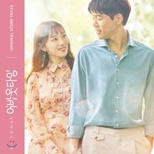 멈추고 싶은 순간 : 어바웃타임 (tvN 월화드라마) OST