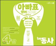 아빠표 영어 구구단 + 파닉스 4단 : be동사