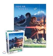신카이 마코토 500PCS 직소 퍼즐 - 구름의 저편, 약속의 장소