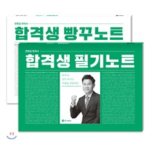 2019 전한길 한국사 필기노트+빵꾸노트