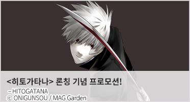 히토가타0724