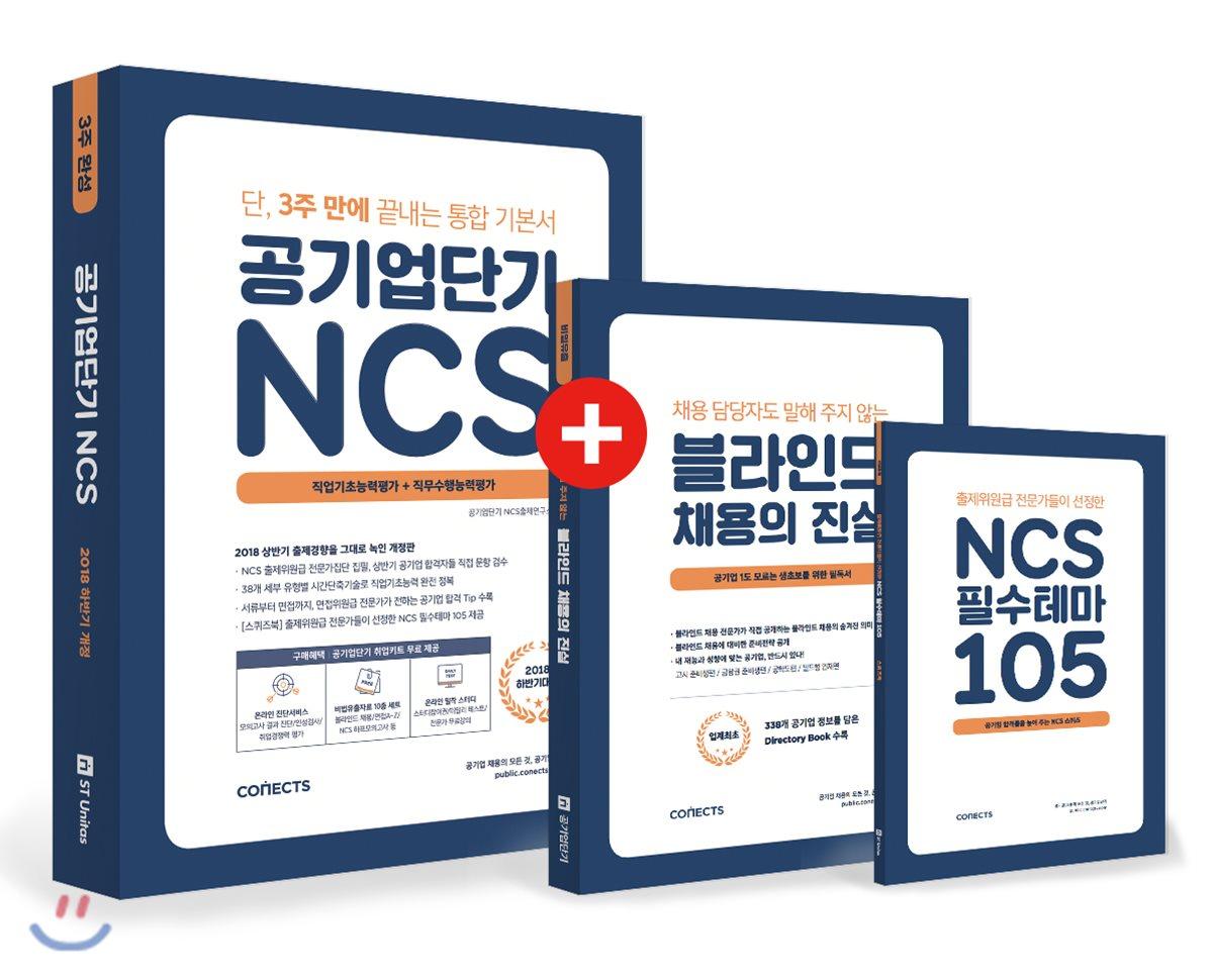 2018 하반기대비 공기업단기 NCS