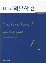 미분적분학 2