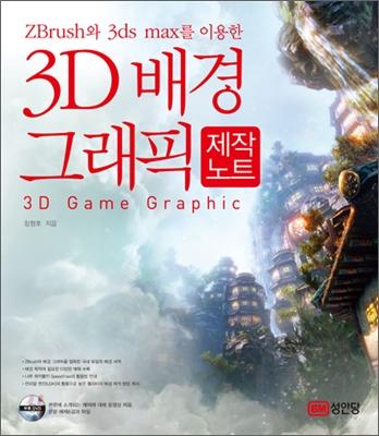 3D 배경 그래픽 제작노트