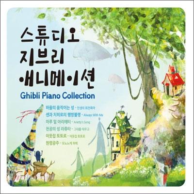 스튜디오 지브리 애니메이션 (Ghibli Piano Collection) [피아노 연주집]