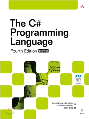 The C# Programming Language (Fourth Edition) 한국어판