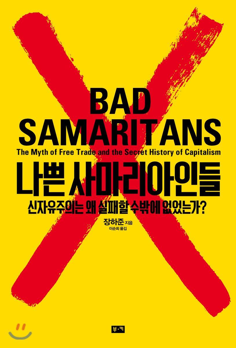 나쁜 사마리아인들 (10주년 특별판)