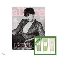 allure 얼루어 D형 (월간) : 8월 [2018]