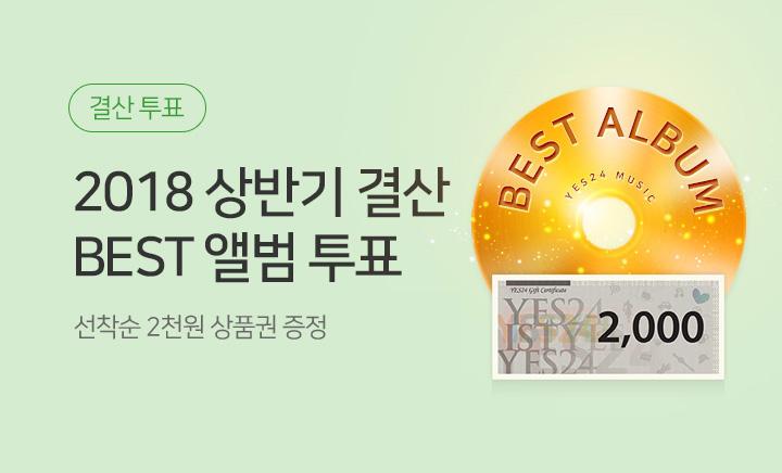 2018 상반기 결산 BEST 앨범 투표