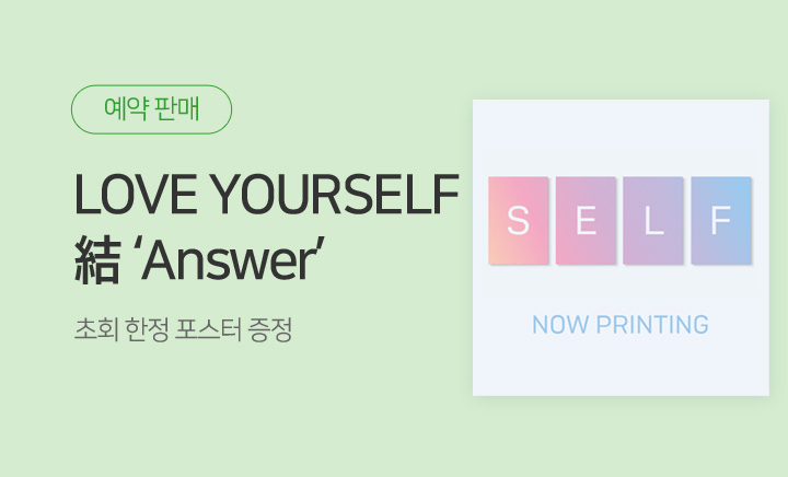 방탄소년단 LOVE YOURSELF 結 'Answer'