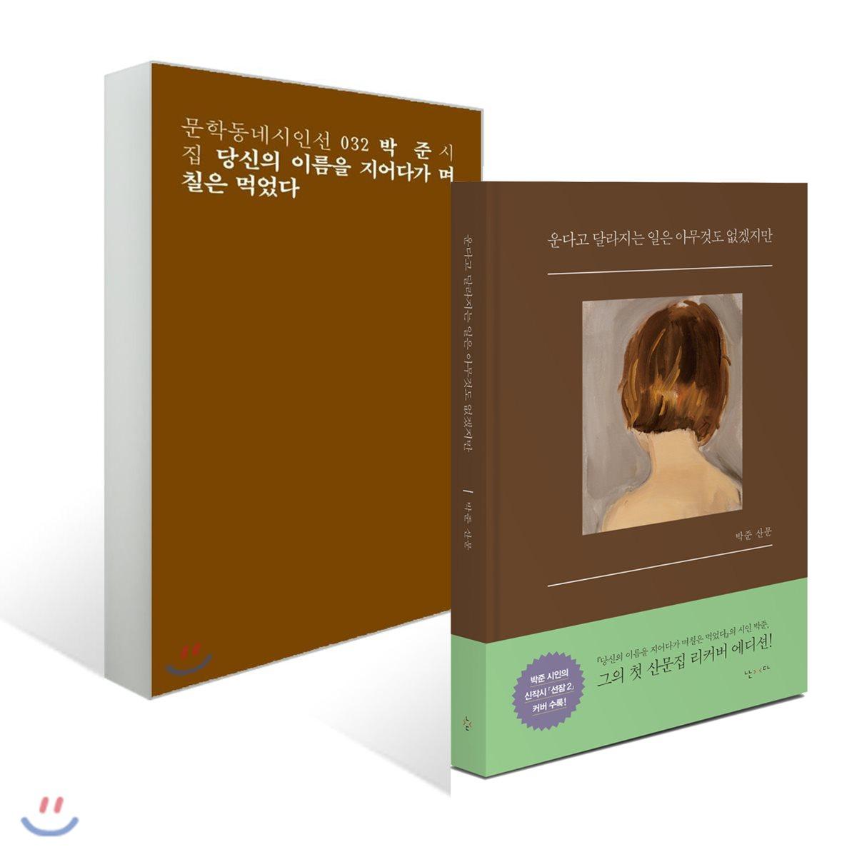 시인 박준 세트