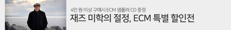 ECM & ECM New Series 15% 할인전