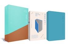 청춘의 독서 Gift Edition