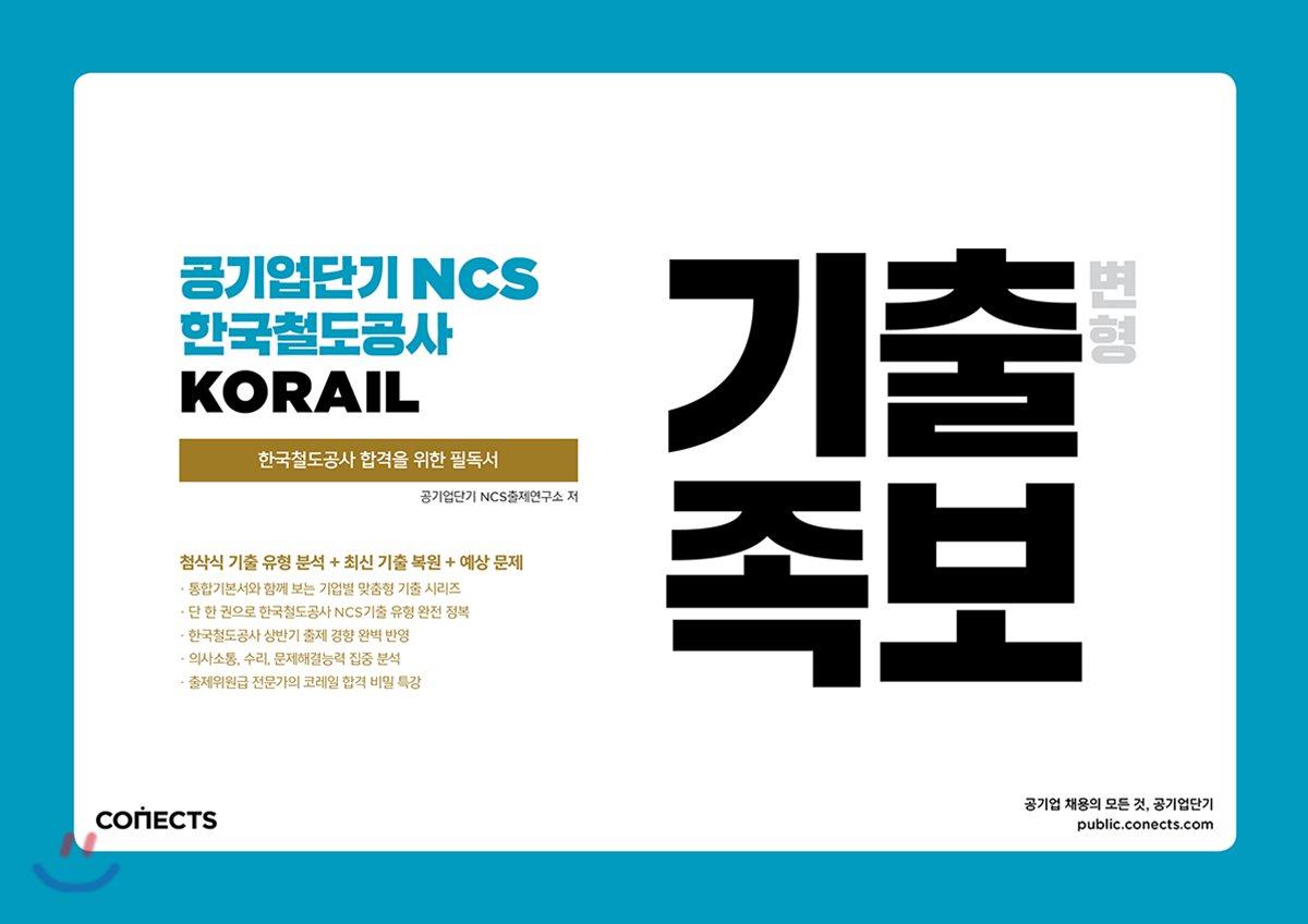 공기업단기 NCS 한국철도공사 KORAIL 기출 변형 족보