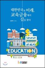대한민국의 미래, 교육금융에서 길을 찾다