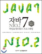 자바7 NIO.2