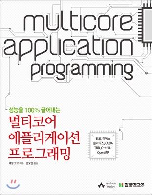 성능을 100% 끌어내는 멀티코어 애플리케이션 프로그래밍
