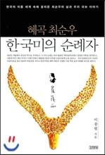 혜곡 최순우, 한국미의 순례자