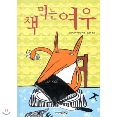 책 먹는 여우 + The Fox Who Ate Book (영문판) 세트