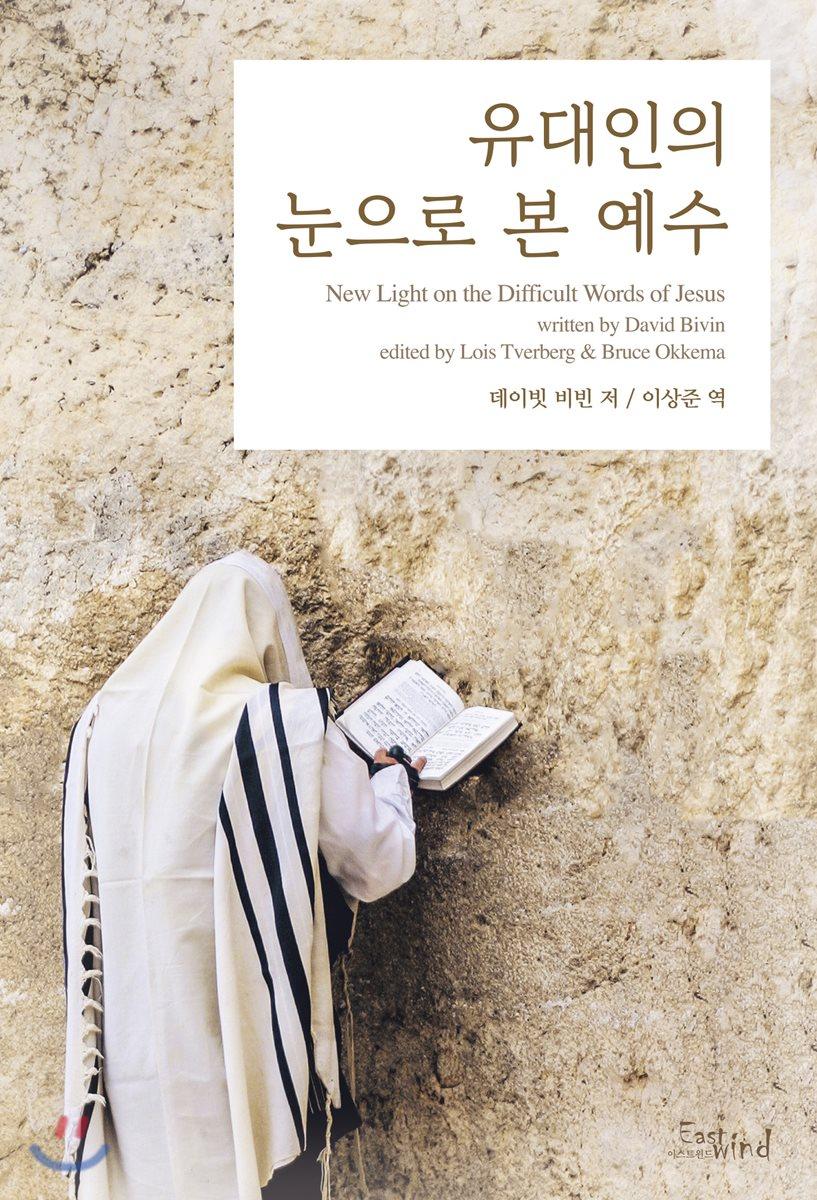 유대인의 눈으로 본 예수