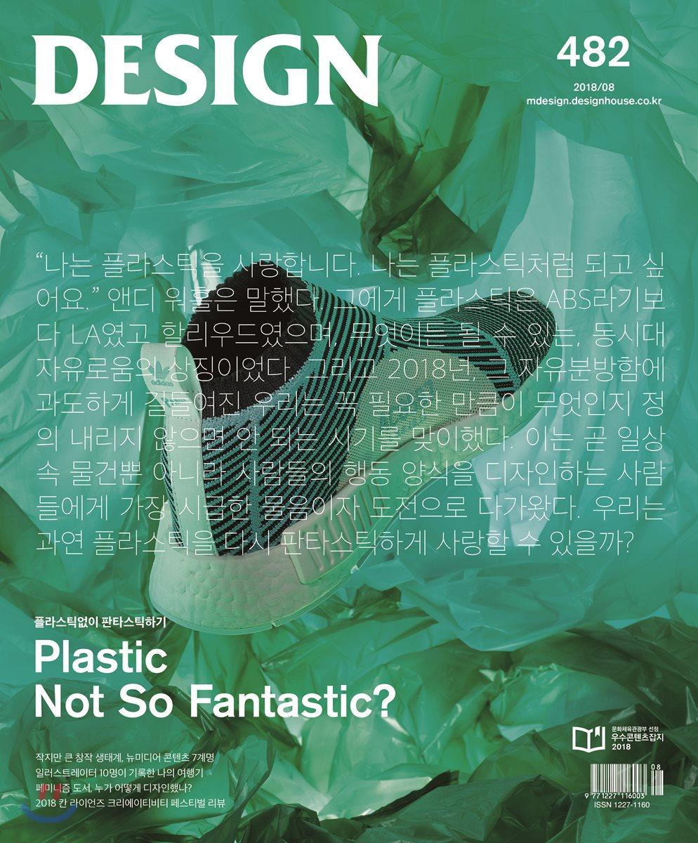 Design 디자인 (월간) : 8월 [2018]